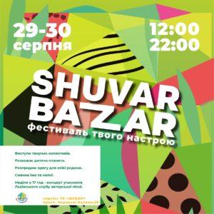 Shuvar Bazar FEST 29-30 серпня