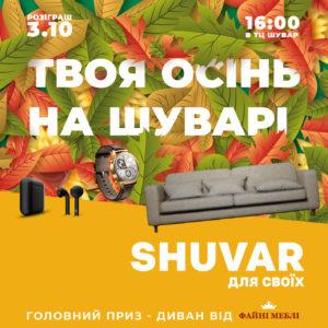 Твоя осінь на Шуварі